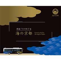 京都丹後鉄道,「もうひとつの京都 周遊パス 海の京都エリア」発売