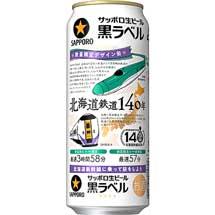「サッポロ生ビール黒ラベル 北海道デザイン缶」を発売