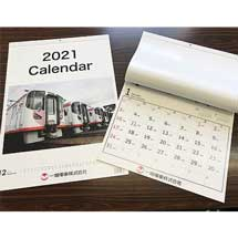 「一畑電車2021カレンダー」発売