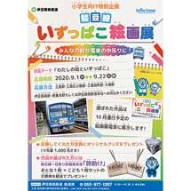 9月1日〜22日伊豆箱根鉄道,駿豆線「いずっぱこ絵画展」電車の作品募集