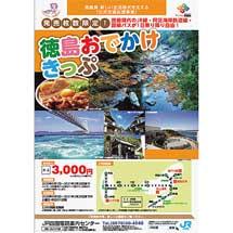 JR四国,「徳島おでかけきっぷ」「徳島おとまりプラン」発売