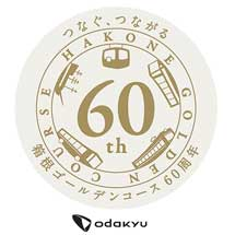小田急,「箱根ゴールデンコース60周年応援キャンペーン」を実施