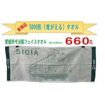 熊本電鉄「5000形(青がえる)フェイスタオル」発売