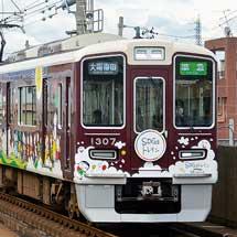 阪急電鉄で「SDGsトレイン2020」運転