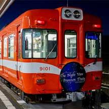 9月12日・20日運転岳南電車,「ナイトビュープレミアムトレイン」の参加者募集