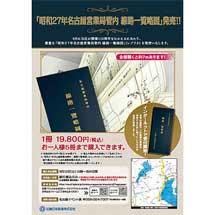 近鉄「昭和27年名古屋営業局管内 線路一覧略図」(レプリカ)を発売