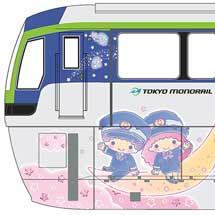 東京モノレール,「キキ&ララ モノレール」を9月14日から運転〜プレゼントキャンペーン,オリジナルグッズも発売〜