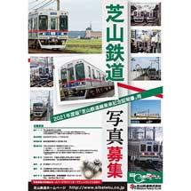 「2021年度版 芝山鉄道線乗車記念証明書」に使用する写真を募集