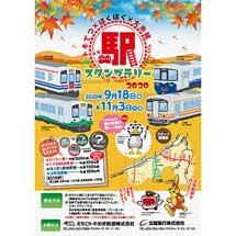 9月18日〜11月3日「トキてつ×ほくほく×大糸線 駅スタンプラリー2020」開催