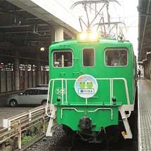 """9月19日秩父鉄道で""""ELケロコロエクスプレス""""を運転"""