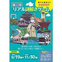 9月19日〜11月30日「東三河リアル謎解きゲーム」開催