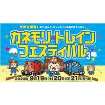 9月19日〜21日金森赤レンガ倉庫で「カネモリトレインフェスティバル3」開催