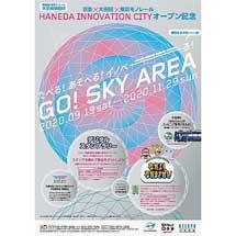 9月19日〜11月29日京急・東京モノレールなど「たべる!あそべる!イノべーる!GO!SKY AREA」キャンペーン実施