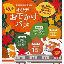 東葉高速鉄道「秋のホリデーおでかけパス」を発売