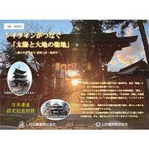 上田電鉄・しなの鉄道,「日本遺産認定記念切符」を発売