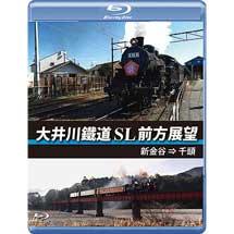 アネック,「大井川鐵道 SL 前方展望」を9月21日に発売
