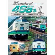 ビコム,「Memories of 485系 1」を9月21日に発売