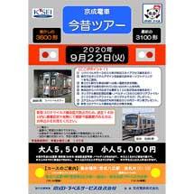 9月22日催行「京成電車 今昔ツアー」の参加者募集