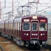 阪急5300系5319編成が試運転