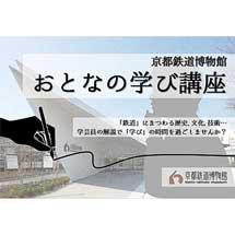 9月24日京都鉄道博物館で,おとなの学び講座「新快速とは何か」開催