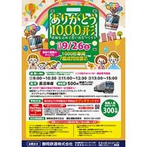 9月26日静岡鉄道長沼車庫で「ありがとう1000形イベント」開催