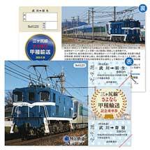 秩父鉄道「三ヶ尻線さよなら甲種輸送記念乗車券」発売