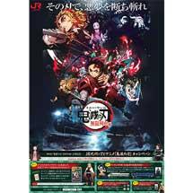9月29日〜12月28日『TVアニメ「鬼滅の刃」×JR九州キャンペーン』を実施