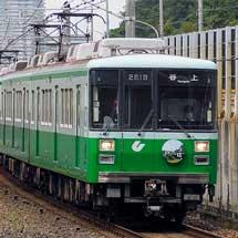 神戸市営地下鉄で「神戸ふるさと再発見」ヘッドマーク