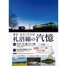 10月1日〜11日番匠克久写真展「札沼線の汽憶」開催