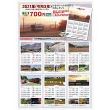 「平成ちくほう鉄道カレンダー・2021年」発売