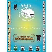熊本電鉄「2020年鉄道の日記念乗車券」発売