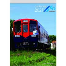 水島臨海鉄道「2021年オリジナルカレンダー」発売