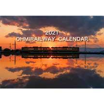 「近江鉄道カレンダー2021」発売