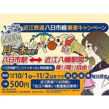 近江鉄道「八日市線ワンコインきっぷ」発売