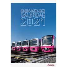 「新京成カレンダー2021」発売