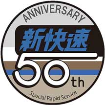 10月1日〜2021年3月31日JR西日本,「新快速50周年記念プロモーション」実施