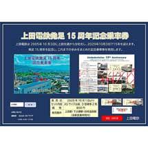「上田電鉄 発足15周年記念乗車券」など乗車券3種類を発売