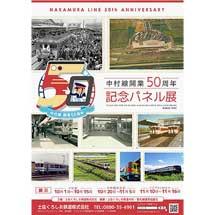 土佐くろしお鉄道,「中村線開業50周年記念パネル展」開催
