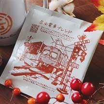 岳南電車,オリジナルコーヒー第2弾「岳南電車ブレンド」など新商品3アイテムを発売