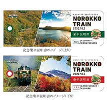 """10月3日JR北海道,""""くしろ湿原ノロッコ号""""で「記念乗車証明書プレゼント」などを実施"""