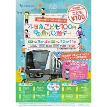 10月3日・4日・10日・11日「小田急 こども100円乗り放題デー」を実施