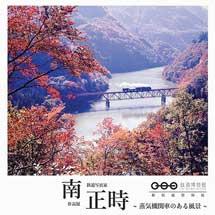 10月3日〜2021年1月11日鉄道博物館で新収蔵資料展「鉄道写真家・南正時作品展~蒸気機関車のある風景~」開催