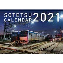 「相鉄カレンダー2021」「そうにゃんカレンダー2021」発売