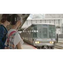 JR西日本,ドキュメンタリームービー「まちと、みらいと、みなさんと。新快速50周年」を公開