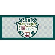 能勢電鉄,リアル謎解きゲーム「森の妖精とひみつのお菓子堂」開催