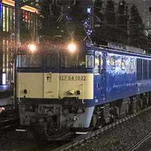 651系「伊豆クレイル 」が長野へ配給輸送される