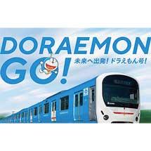 西武,「ドラえもん」50周年記念「DORAEMON—GO!」を10月8日から運転