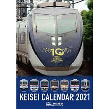 「京成カレンダー2021」発売