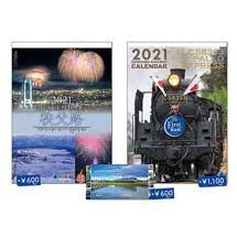 秩父鉄道,2021年版のカレンダー3種を発売