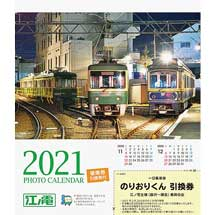 「江ノ電 乗車券(引換え券)付フォトカレンダー2021」発売